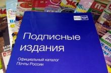 Почта России запустила досрочную подписную кампанию на первое полугодие 2022 года