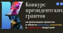 Продолжается прием заявок на первый грантовый конкурс Президентского фонда культурных инициатив