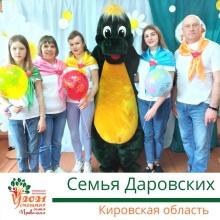 Семья из Даровского получила номинацию окружного фестиваля «Успешная семья Приволжья»
