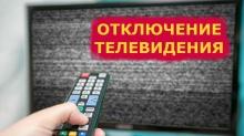 Кратковременные отключения трансляции цифрового эфирного телевидения в Кировской области 20 и 22 июля
