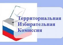 4 августа заканчивается выдвижение кандидатов в депутаты представительного органа Унинского муниципального округа