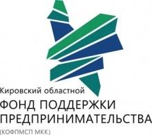 Кировский областной ФОНД ПОДДЕРЖКИ ПРЕДПРИНИМАТЕЛЬСТВА