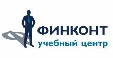 Финконт учебный центр информирует о курсе повышения квалификации