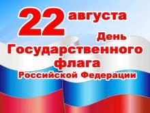 22 августа вся страна будет праздновать День Государственного флага Российской Федерации