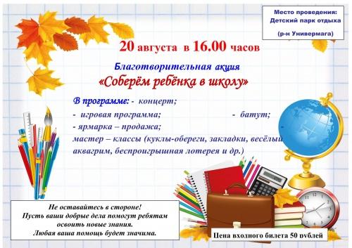 Благотворительная акция «Соберём ребёнка в школу»