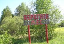 В Кировской области установили особый противопожарный режим