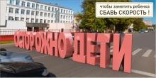 В Кировской области стартовало профилактическое мероприятие «Внимание-дети!»
