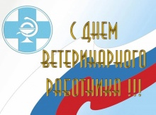 Поздравление с Днём ветеринарного работника от Губернатора Кировской области И.В. Васильева