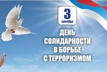 """Ежегодно 3 сентября в России отмечается """"День солидарности в борьбе с терроризмом"""""""