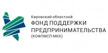 Кировский областной фонд поддержки малого и среднего предпринимательства (микрокредитная компания) проводит мероприятия для физических лиц