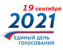 19 сентября 2021 года   - единый день голосования.