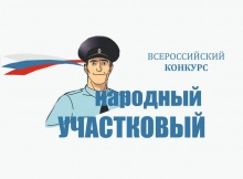 Конкурс «Народный участковый». Поддержите нашего участкового!