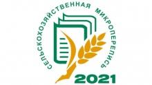 Миновала горячая пора  микросельхозпереписи 2021 года  в Унинском районе.