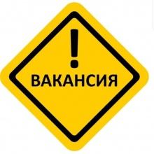 Информация о вакансиях в МКЦСОН в Унинском районе