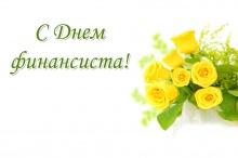 Администрация Унинского района поздравляет всех работников финансовой сферы деятельности с профессиональным праздником - Днем финансиста!