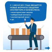 О государственном и муниципальном контроле (надзоре) в Российской Федерации: ЧТО ИЗМЕНИЛОСЬ С 1 ИЮЛЯ 2021 ГОДА
