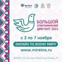 С 3 ноября стартует международная просветительская акция  «Большой этнографический диктант-2021»