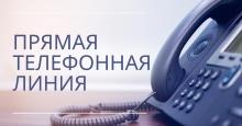 В преддверии Дня пожилого человека, состоится «прямая телефонная линия»