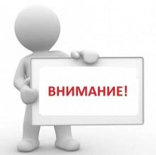 МБУ  «Хозяйственно-техническое управление  Унинского района» информирует население об организации сбора заявок на проведение технического осмотра транспортных средств