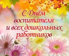 Администрация Унинского района поздравляет всех дошкольных работников с профессиональным праздником!