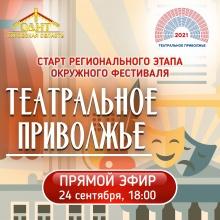 Старт фестиваля «Театральное Приволжье»  в Кировской области