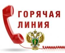 Прокуратура Унинского района проводит «горячую линию» по вопросам предотвращения хищений имущества граждан