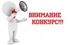 ОБЪЯВЛЕНИЕ о проведении конкурса  по отбору кандидатур на должность главы  Унинского муниципального округа Кировской области