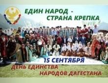 День единства народов Дагестана