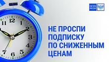 Почта России предлагает скидку 30% на подписку