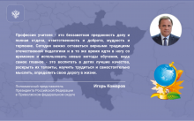 Поздравление полномочного представителя Президента РФ Игоря Комарова  с Днем учителя!