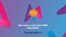 """Фестиваль стрит - арта """"ФормАрт"""""""