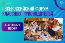 6 учителей из Кировской области примут участие в Первом Форуме классных руководителей