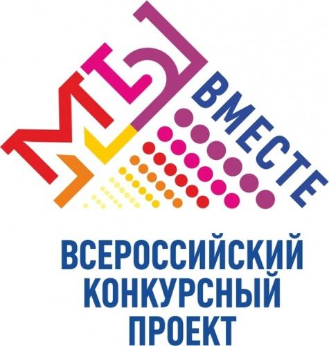 Всероссийский конкурсный проект «Мы вместе».