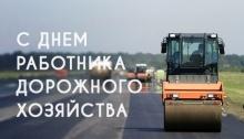 Уважаемые работники и  ветераны дорожного хозяйства района!