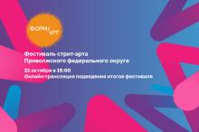 21 октября станут известны победители окружного  фестиваля стрит-арта «ФормART»